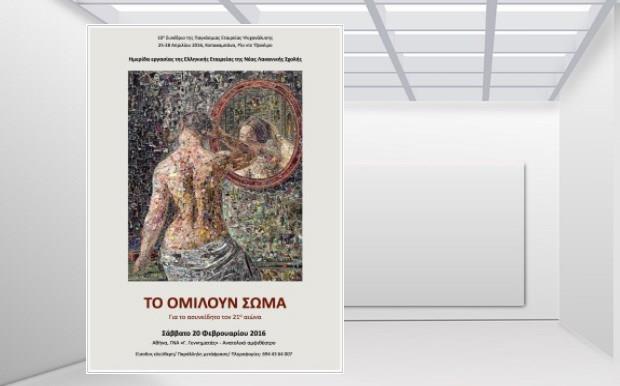 «Το ομιλούν σώμα. Για το ασυνείδητο τον 21o αιώνα» ημερίδα, Αθήνα, ΓΝΑ «Γ. Γεννηματάς»