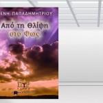 «Από τη Θλίψη στο Φως», το νέο βιβλίο της Βένης Παπαδημητρίου