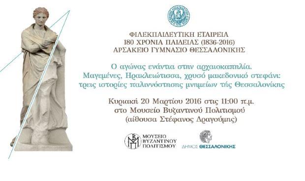 Πρόσκληση: εκδήλωση του Αρσακείου Γυμνασίου Θεσσαλονίκης