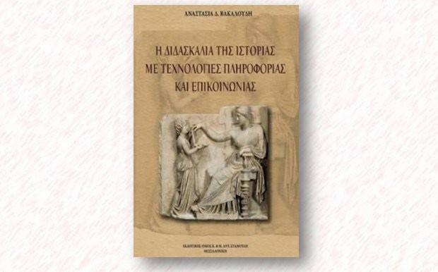 Παρουσίαση του βιβλίου «Η Διδασκαλία της Ιστορίας με Τεχνολογίες Πληροφορίας και Επικοινωνίας» της Α. Δ. Βακαλούδη