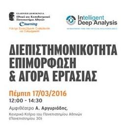 diepistimonikotita epimorfosi imerida ekpa