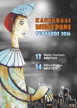 Καρναβάλι - Μπουρανί 2016 στον Τύρναβο - Το Πρόγραμμα Εκδηλώσεων