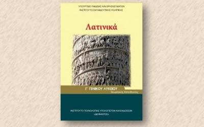 Λατινικά Γ' Λυκείου: Βοηθήματα και εκπαιδευτικό υλικό