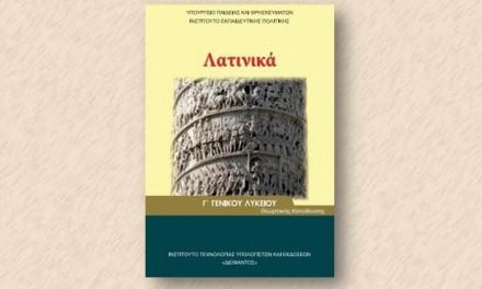 «Λατινικά Γ΄λυκείου – Κριτήριο αξιολόγησης» του Γιώργου Μέρκατα