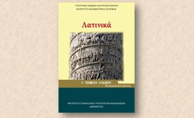 «Λατινικά Γ' Λυκείου (Κείμενο 3): Ασκήσεις Γραμματικής και Συντακτικού» της Έρης Ναθαναήλ