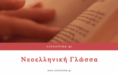 Η χρήση του τελικού –ν στη γλώσσα μας