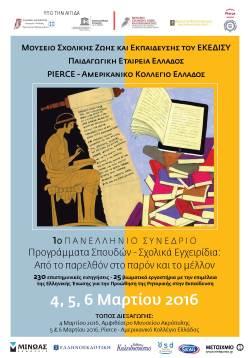 1ο Πανελλήνιο Συνέδριο «Προγράμματα Σπουδών − Σχολικά εγχειρίδια: Από το παρελθόν στο παρόν και το μέλλον»