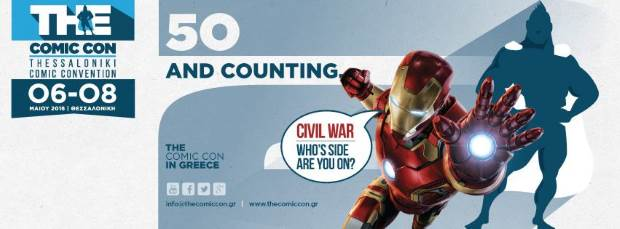 Το «The Comic Con 2» επιστρέφει στη Θεσσαλονίκη