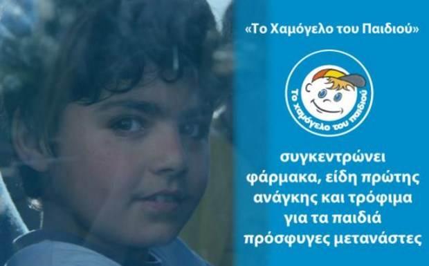 «Το Χαμόγελο του Παιδιού» συγκεντρώνει είδη πρώτης ανάγκης για τα παιδιά πρόσφυγες μετανάστες