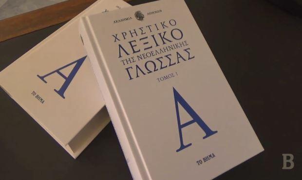 Το Χρηστικό Λεξικό της Νεοελληνικής Γλώσσας, της Ακαδημίας Αθηνών, δωρεάν από το Βήμα της Κυριακής