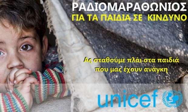 Ραδιομαραθώνιος UNICEF 2016