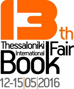 13η Διεθνής Έκθεση Βιβλίου Θεσσαλονίκης