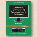 Απαντήσεις στα θέματα Ανάπτυξης Εφαρμογών Προσανατολισμού 2016: Πανελλαδικές εξετάσεις