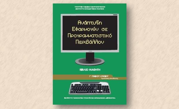 Πανελλαδικές 2017 – Τα θέματα και οι απαντήσεις στην Ανάπτυξη Εφαρμογών σε Προγραμματιστικό Περιβάλλον