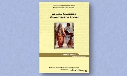 «Αρχαία ελληνικά Γ' Λυκείου: Ασκήσεις συντακτικού Πανελλαδικών Εξετάσεων 1983 – 2016»