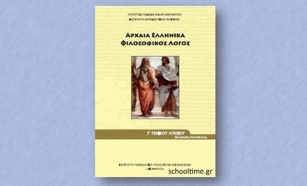 Θέματα Αρχαίων Ελληνικών 2016: Εξετάσεις ομογενών
