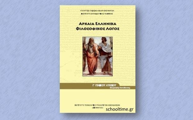 «Αρχαία Γ' Λυκείου: Κατάλογος ουσιαστικών, επιθέτων, αντωνυμιών, επιρρημάτων και  παραθετικών Πανελλαδικών 1983 – 2016»
