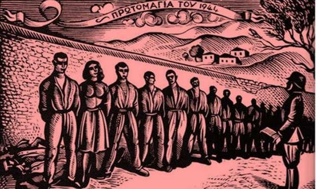 «Πρωτομαγιά 1944 – Η εκτέλεση στο Σκοπευτήριο Καισαριανής» της Αντιγόνης Καρύτσα