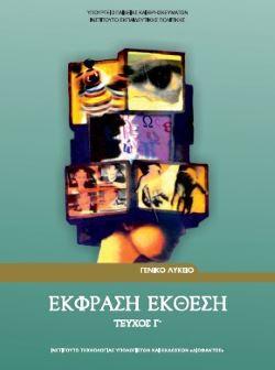 Νεοελληνική Γλώσσα Γ'Λυκείου: Δωρεάν βοηθήματα και εκπαιδευτικό υλικό