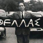 Η δολοφονία του Γρηγόρη Λαμπράκη – Μάιος 1963