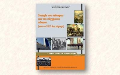 Θέματα Iστορίας Γενικής Παιδείας 2016: Επαναληπτικές Πανελλαδικές Εξετάσεις