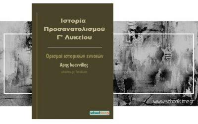 «Ιστορία Προσανατολισμού Γ' Λυκείου, Ορισμοί ιστορικών εννοιών», δωρεάν βοήθημα, Άρης Ιωαννίδης, Εκδόσεις schooltime.gr