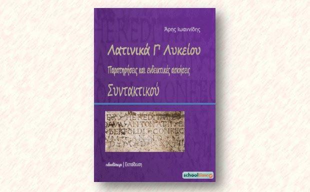 latinika g likeiou-paratiriseis-askiseis-ioannidis-ekdoseis schooltimegr-exofillo-future