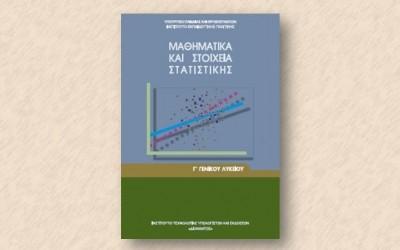 Πανελλαδικές 2017 – Οι απαντήσεις στα θέματα των Μαθηματικών Γενικής Παιδείας