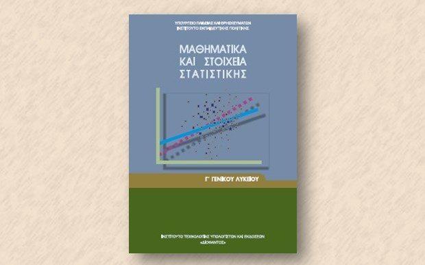 Θέματα Μαθηματικών Γενικής Παιδείας 2016: Πανελλαδικές εξετάσεις