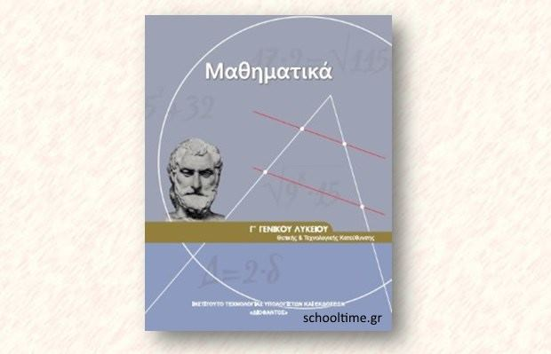 Θέματα Μαθηματικών προσανατολισμού 2016: Πανελλαδικές εξετάσεις