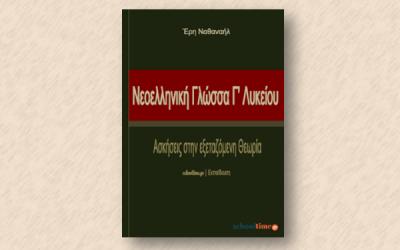 «Νεοελληνική Γλώσσα Γ' Λυκείου, Ασκήσεις στην εξεταζόμενη θεωρία», Έρη Ναθαναήλ, Εκδόσεις schooltime.gr