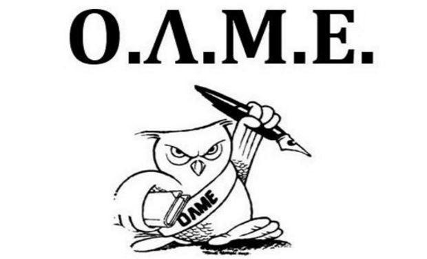 Παράταση των αιτήσεων για αποσπάσεις εκπαιδευτικών ζητά η ΟΛΜΕ