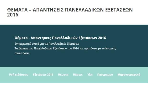 Θέματα - Απαντήσεις Πανελλαδικών Εξετάσεων 2016 στο schooltime.gr
