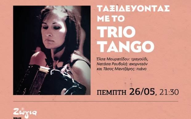 Ταξιδεύοντας με το TRIO TANGO στη Θεσσαλονίκη