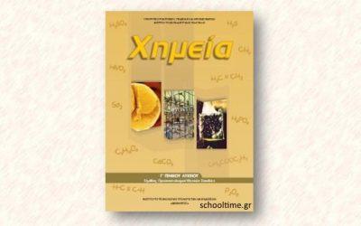 Πανελλαδικές 2017 – Οι απαντήσεις στα θέματα της Χημείας Προσανατολισμού