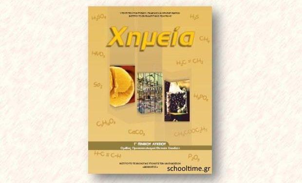 Πανελλαδικές 2017 – Τα θέματα και οι απαντήσεις στη Χημεία Προσανατολισμού