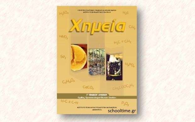 Θέματα Χημείας Προσανατολισμού 2016: Πανελλαδικές εξετάσεις