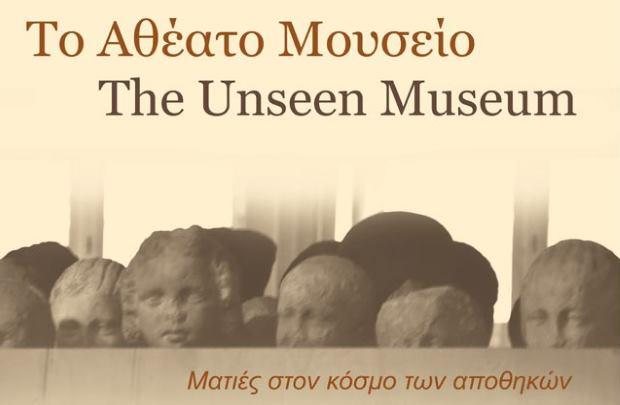 Το Αθέατο Μουσείο υποδέχεται «ένα παιχνίδι για φίλους»