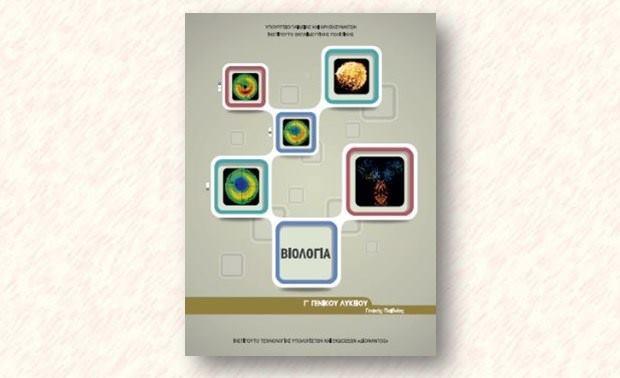 Απαντήσεις στα θέματα Βιολογίας Γενικής Παιδείας 2016: Πανελλαδικές εξετάσεις