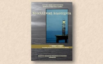 Θέματα Νεοελληνικής Λογοτεχνίας (Παλαιό Σύστημα) 2016: Επαναληπτικές Πανελλαδικές εξετάσεις