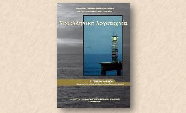 Ν.ΛΟΓΟΤΕΧΝΙΑ: ΘΕΜΑΤΑ 2002-11 ΘΕΩΡΗΤΙΚΗ ΚΑΤΕΥΘΥΝΣΗ (ΕΞΕΤΑΣΕΙΣ Γ'ΛΥΚΕΙΟΥ)