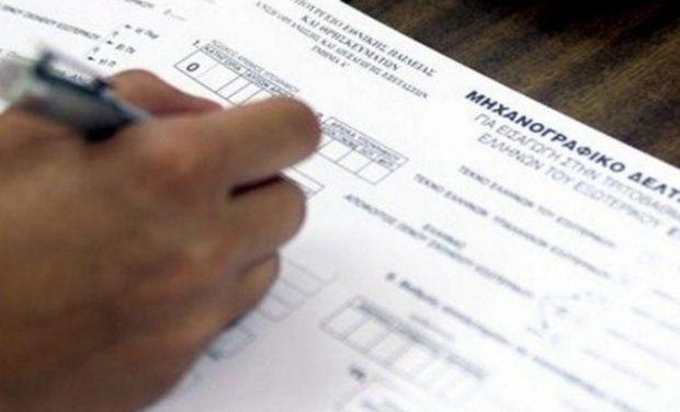 Εξετάσεις Ελλήνων του Εξωτερικού: Από 11 έως 17 Ιουλίου η υποβολή μηχανογραφικού και ηλεκτρονικής αίτησης συμμετοχής