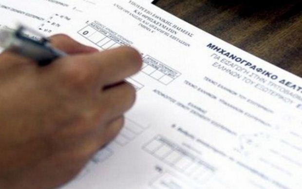 Από τις 14/7 η υποβολή Αίτησης – Μηχανογραφικού 2020 για αλλοδαπούς – αλλογενείς