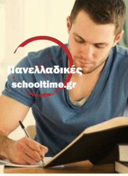 Πανελλαδικές εξετάσεις - schooltime.gr