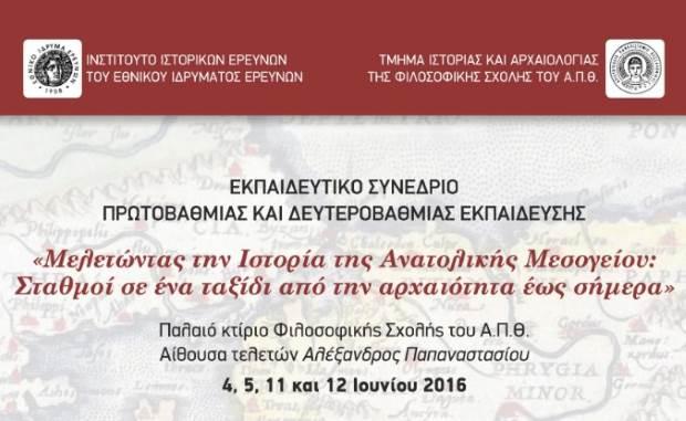 «Μελετώντας την Ιστορία της Αν. Μεσογείου: Σταθμοί σε ένα ταξίδι από την αρχαιότητα έως σήμερα», Εκπαιδευτικό Συνέδριο, Α.Π.Θ.