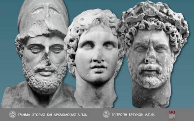 «Εκφράσεις Εξουσίας. Η εικόνα του πολιτικού ανδρός από τον Περικλή ως τον Θεοδόσιο Β'» έκθεση στο Μουσείο Εκμαγείων της Φιλοσοφικής Σχολής του ΑΠΘ