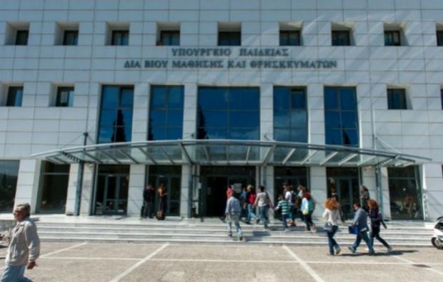 ΥΠΠΕΘ – Συνεντεύξεις εκπαιδευτικών για τη θέση του Εκπαιδευτικού Συμβούλου στο Ευρωπαϊκό Σχολείο Βρυξέλλες ΙΙΙ