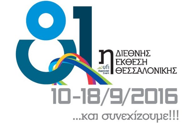 Ανοίγει τις πύλες της η επετειακή 81η ΔΕΘ – Θεσσαλονίκη 10 έως 18 Σεπτεμβρίου 2016
