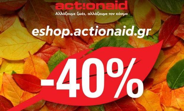 – 40% σε όλα τα προϊόντα  του e-shop της ActionAid