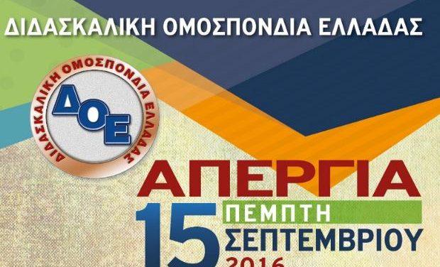 Απεργούν αύριο οι Δάσκαλοι – Συγκέντρωση στο Υπουργείο Παιδείας στις 12:30 μ.μ.
